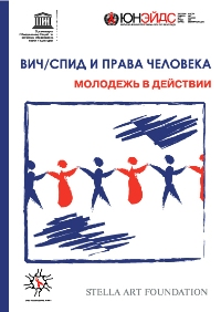 "Russian adaptation of the ""hiv aids and human rights young people"